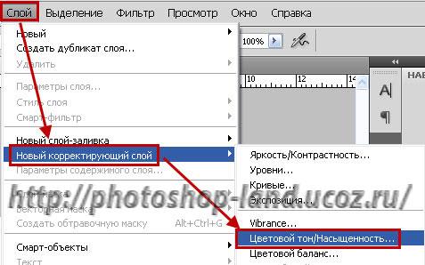 Урок Фотошоп - Как изменить цвет в фотошопе