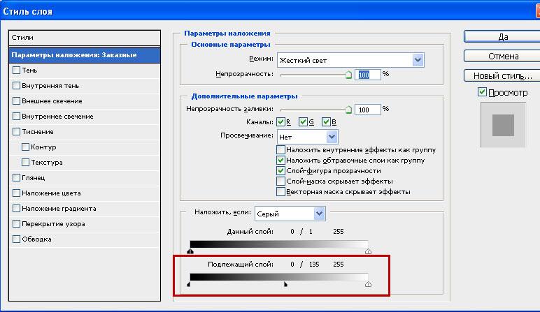 Как добавить прозрачность в Photoshop - wikiHow | 447x772