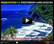 Видеоурок фотошоп - Как сделать быстро HDR эффект в Adobe Photoshop CS5